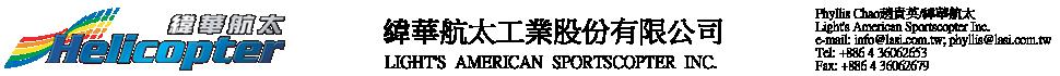 緯華航太工業股份有限公司